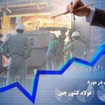 آمارهای مثبت در مورد فولاد چین