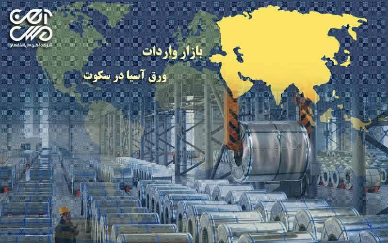 بازار واردات ورق آسیا در سکون
