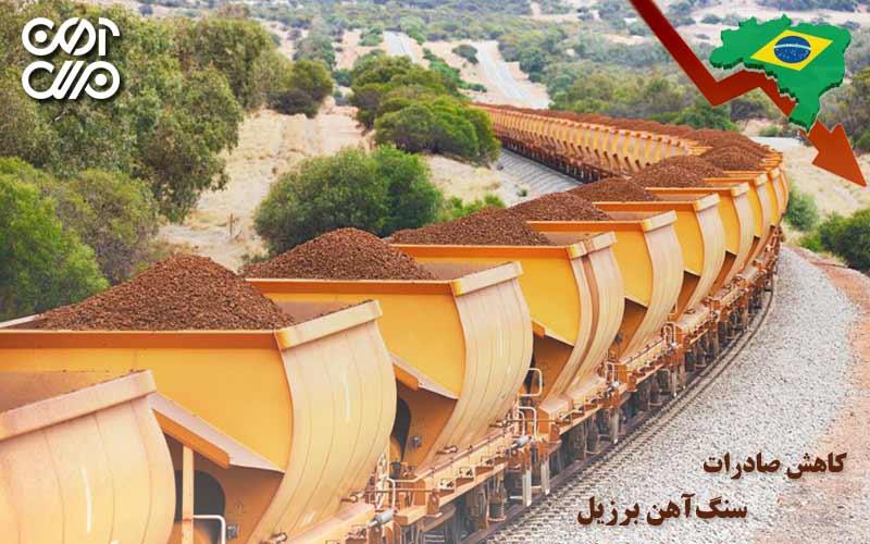 کاهش صادرات سنگآهن برزیل