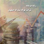 رشد سرمایه فولاد مبارکه اصفهان