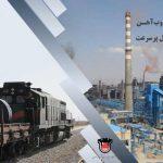 استطاعت ذوبآهن اصفهان در جهت تولید ریل پرسرعت