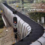 مشکلات بر سر راه صادرات مواد اولیه خام ایران