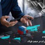 بررسی علل عدم موفقیت صادرات در صنعت فولاد