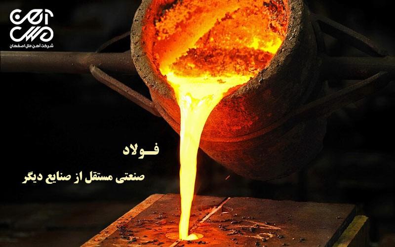 فولاد صنعتی مستقل از صنایع دیگر