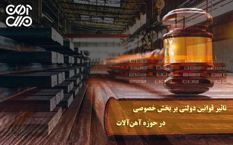 تاثیر قوانین دولتی بر بخش خصوصی در حوزه آهنآلات