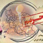 عدم تاثیر تحریمها بر صنعت فولاد ایران