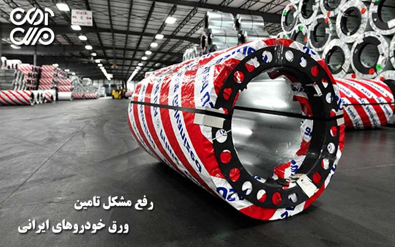 رفع مشکل تامین ورق بدنه خودروهای ایرانی