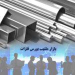 بازار ملتهب بورس فلزات