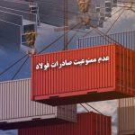 عدم ممنوعیت صادرات فولاد