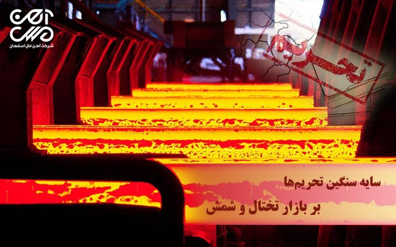 سایه سنگین تحریم ها بر بازار تختال و شمش فولادی