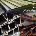 رشد قیمت ورق، پروفیل و تیرآهن