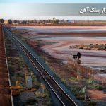 سکوت بازار سنگآهن