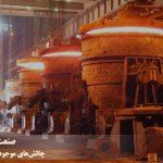 چالشهای موجود در صنعت فولاد