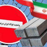 وضعیت فولاد ایران در تحریمها