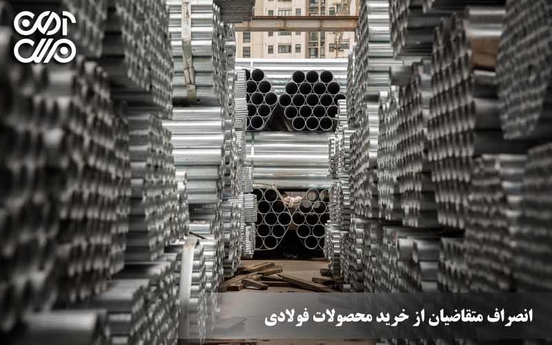 انصراف متقاضیان از خرید محصولات فولادی