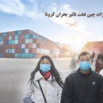 صادرات فلزات چین تحت تاثیر بحران کرونا - آهن ملل اصفهان