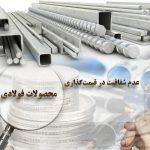 عدم شفافیت در قیمت گذاری محصولات فولادی