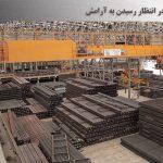 بازار آهن در انتظار رسیدن به آرامش