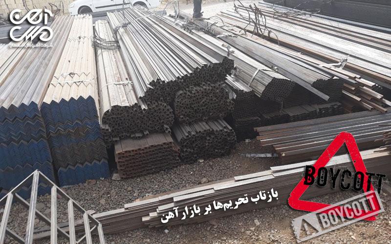بازتاب تحریم ها بر بازار آهن