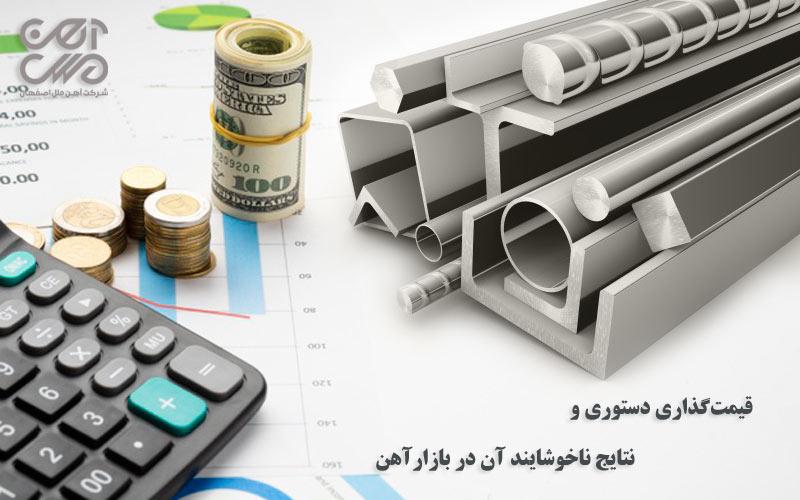 قیمت گذاری دستوری و نتایج ناخوشایند آن در بازار آهن