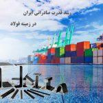 رشد قدرت صادراتی ایران در زمینه فولاد