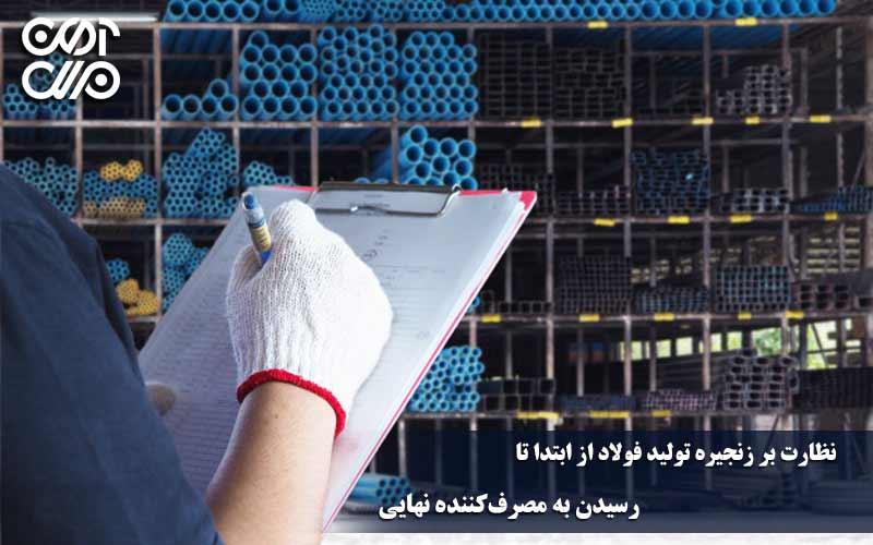 نظارت بر زنجیره تولید فولاد از مرحله ابتدایی تا رسیدن به مصرفکننده نهایی