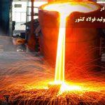 مشکلات موجود در زنجیره تولید فولاد کشور