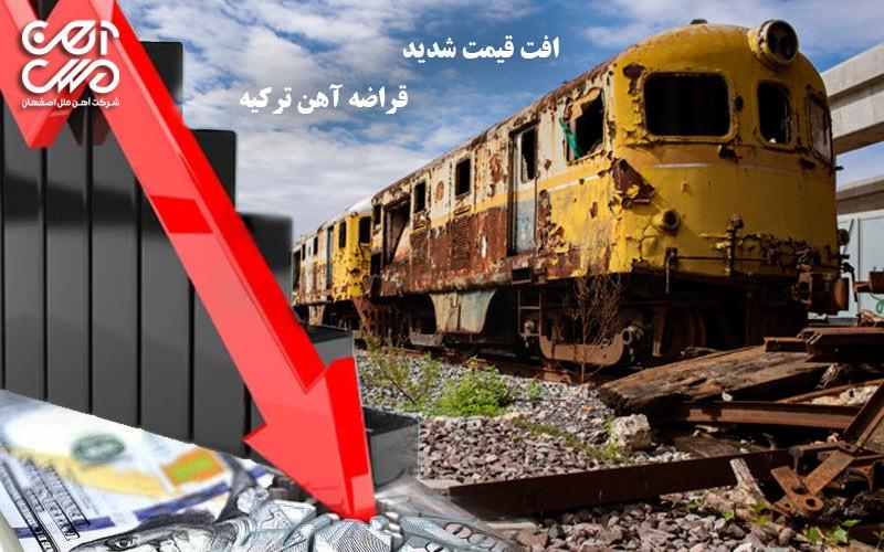 افت قیمت شدید قراضه آهن ترکیه
