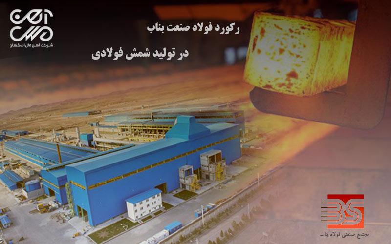 رکورد فولاد صنعت بناب در تولید شمش فولادی