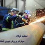 صنعت فولاد موثر در پرورش نیروی انسانی متخصص