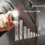 افزایش عرضه و مدیریت تقاضا جهت کنترل بازار فولاد