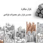 بازار میلگرد مقدم بر بازار سایر محصولات فولادی