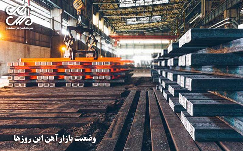 وضعیت بازار آهن در این روزها