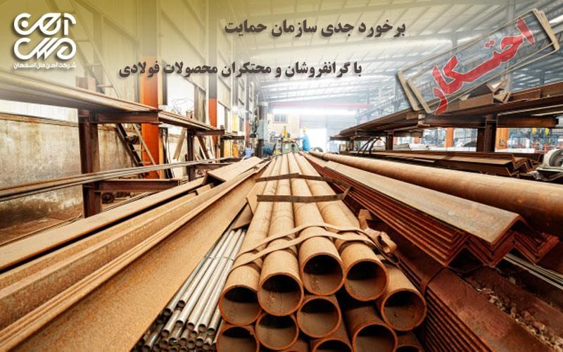 برخورد جدی سازمان حمایت با گرانفروشان و محتکران محصولات فولادی - آهن ملل اصفهان