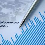 بررسی حجم مصرفی آهنآلات در سالهای اخیر - آهن ملل اصفهان