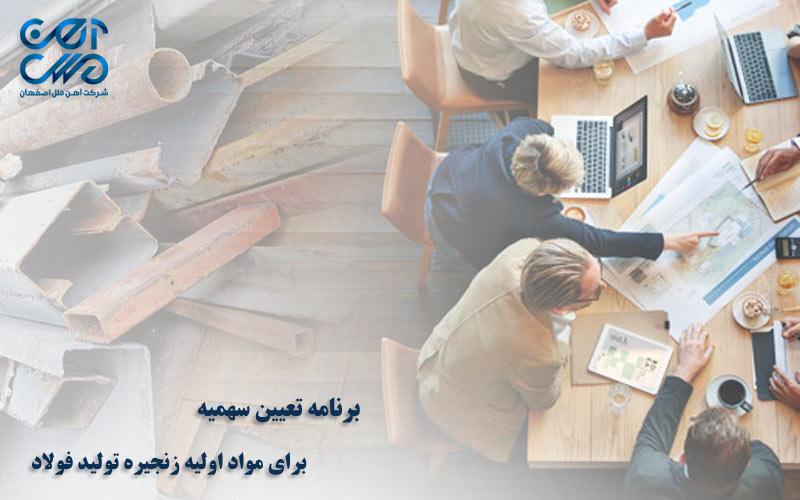 برنامه تعیین سهمیه برای مواد اولیه زنجیره تولید فولاد - آهن ملل اصفهان