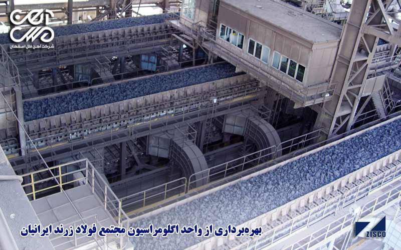 بهرهبرداری از واحد اگلومراسیون مجتمع فولاد زرند ایرانیان