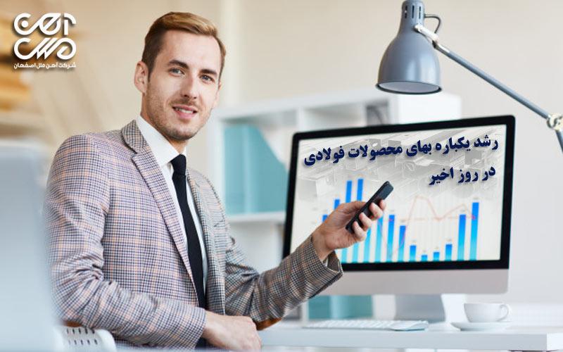 رشد یکباره بهای محصولات فولادی در روز اخیر - آهن ملل اصفهان