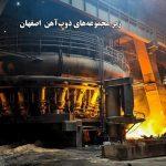 زیرمجموعههای ذوب آهن اصفهان