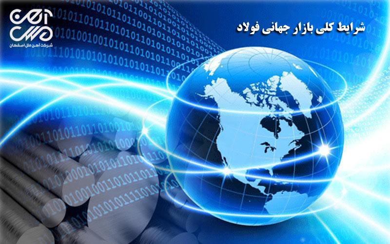 شرایط کلی بازار جهانی فولاد - آهن ملل اصفهان