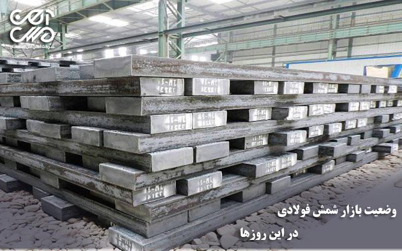 وضعیت بازار شمش فولادی در این روزها - آهن ملل اصفهان