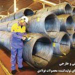 چالشهای داخلی و خارجی پیش روی واحدهای تولیدکننده داخلی و خارجی - آهن ملل اصفهان