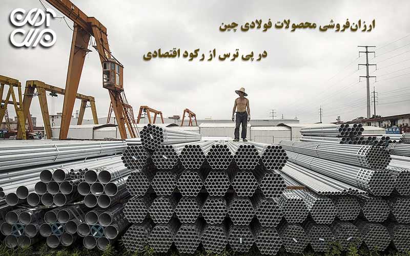 ارزانفروشی محصولات فولادی چین در پی ترس از رکود اقتصادی