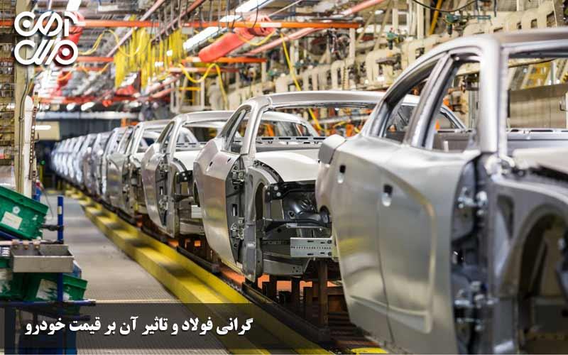 گرانی فولاد و تاثیر آن بر قیمت خودرو
