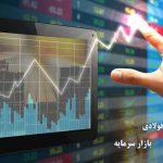 رشد سهام فولادی بازار سرمایه