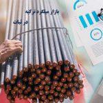 بازار میلگرد ترکیه در ثبات قیمت