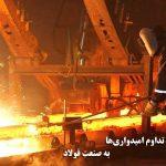 تداوم امیدواریها به صنعت فولاد