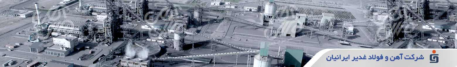 آهن و فولاد غدیر ایرانیان