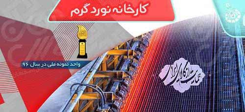 صنایع فولاد مشیز بردسیر