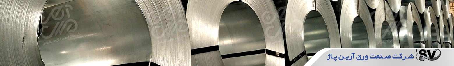 شرکت صنعت ورق آرین پاژ